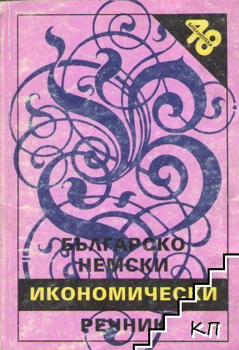 Българско-немски икономически речник