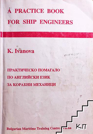 A Practice Book for Ship Engineers / Практическо помагало по английски език за корабни механици
