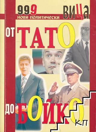 999 нови политически вица. От Тато до Бойко