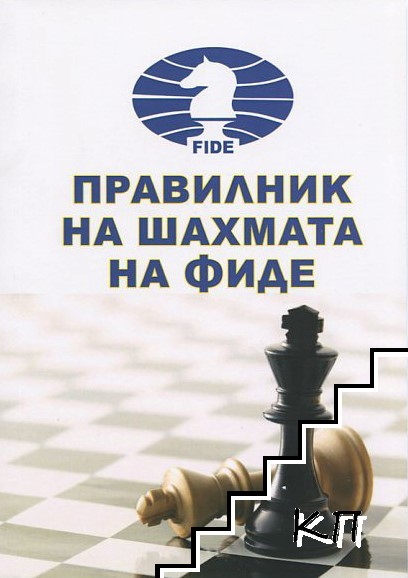 Правилник на шахмата на ФИДЕ
