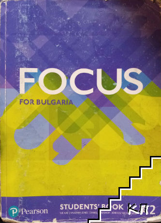 Focus for Bulgaria A2. Student's Book + Word Store