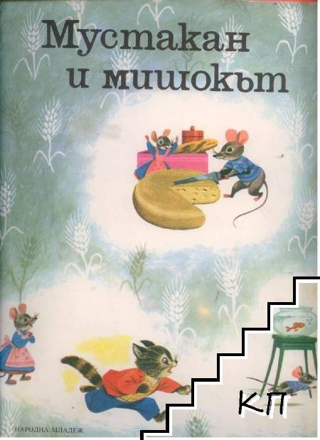 Мустакан и мишокът