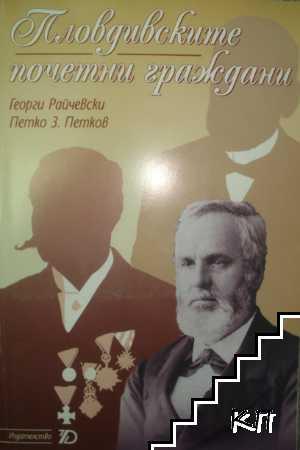 Пловдивските почетни граждани