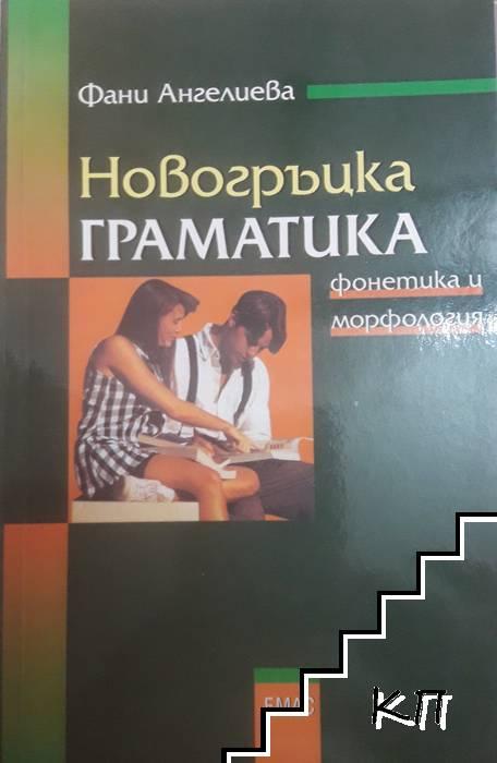 Новогръцка граматика