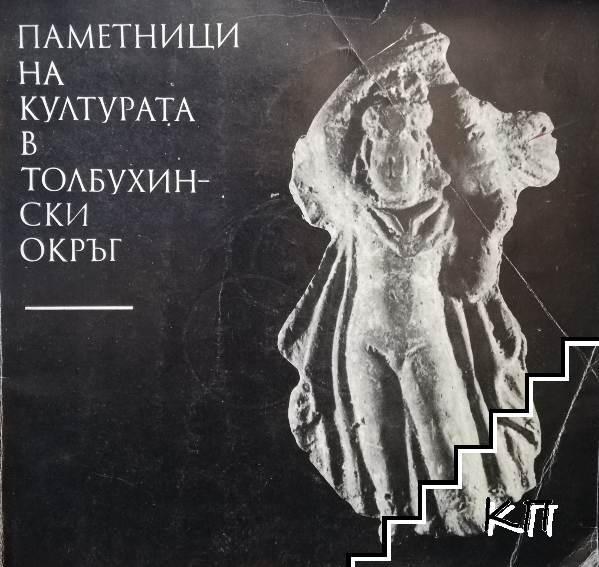 Паметници на културата в Толбухински окръг