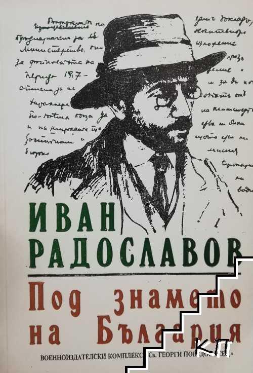 Под знамето на България
