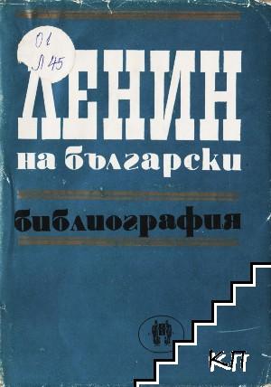 Ленин на български