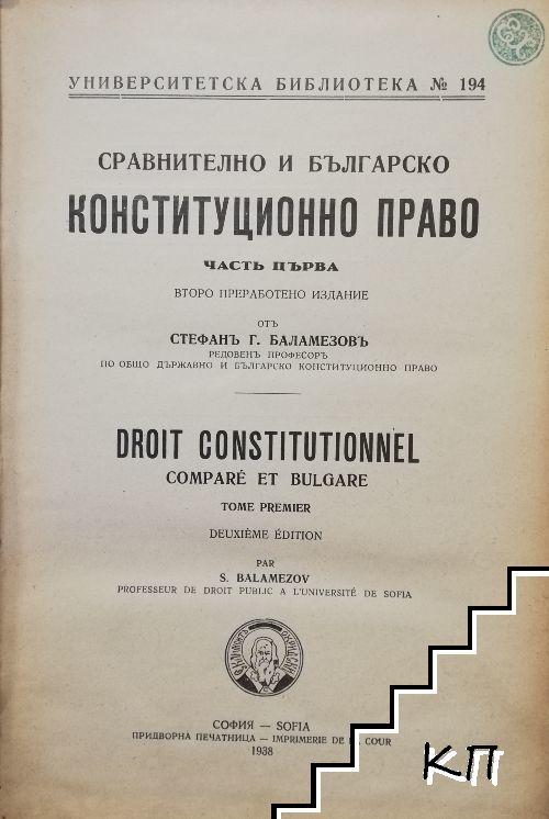 Сравнително и българско конституционно право. Часть 1