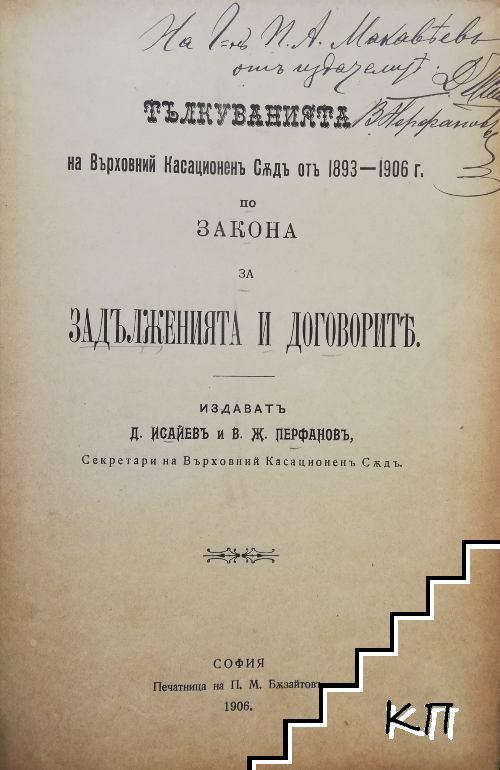 Тълкуванията на Върховний касационенъ съдъ отъ 1893-1906 г. по закона за задълженията и договорите