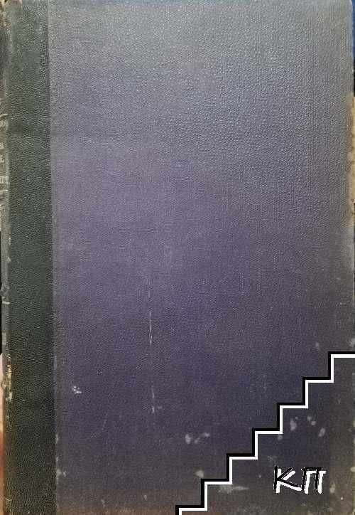 Тълкуванията на Върховний касационенъ съдъ отъ 1893-1906 г. по закона за задълженията и договорите (Допълнителна снимка 1)