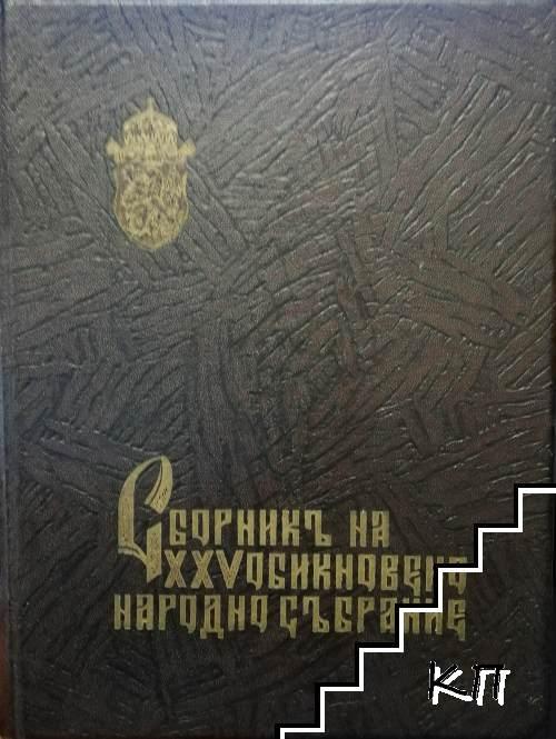 Сборникъ на XXV Обикновено народно събрание