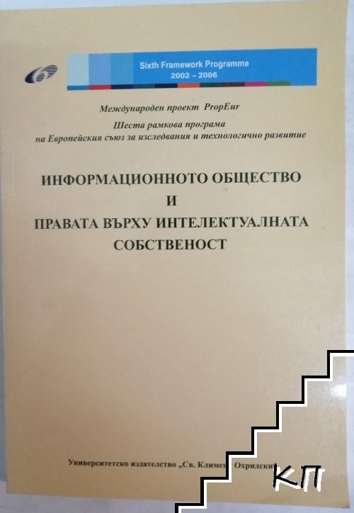 Информационното общество и правата върху интелектуалната собственост