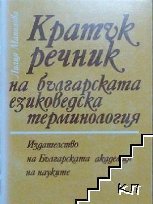 Кратък речник на българската езиковедска терминология