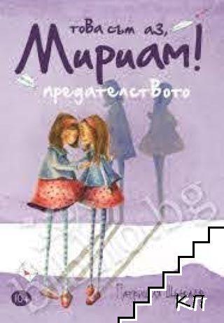 Това съм аз, Мириам! Книга 1: Предателството