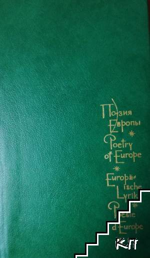 Поэзия Европы в трех томах. Том 2. Книга 2