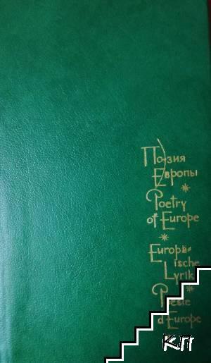 Поэзия Европы в трех томах. Том 3