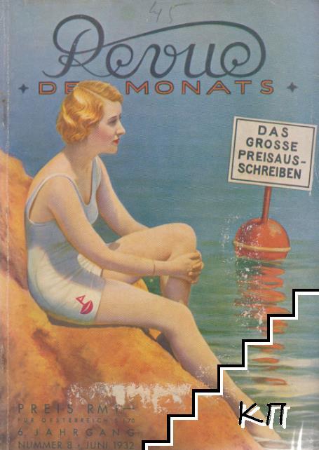 Revue des monats. № 3, 6-7 / 1932 (Допълнителна снимка 1)