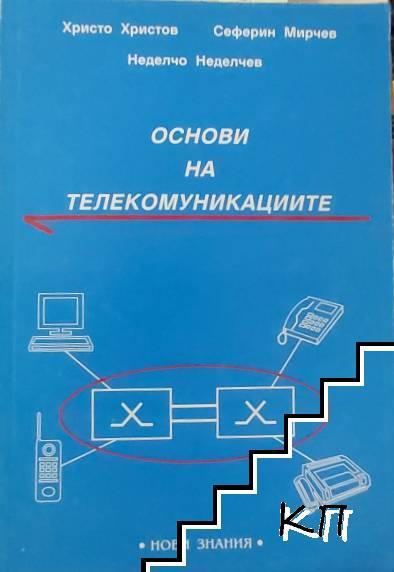 Основи на телекомуникациите