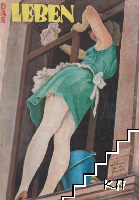 Das Leben. № 5, 7, 9 / 1930