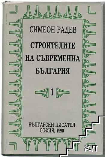Строителите на съвременна България. Том 1