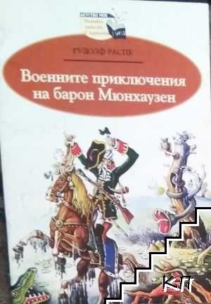 Военните приключения на барон Мюнхаузен