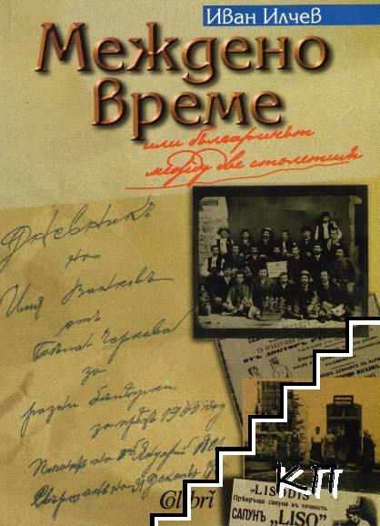 Междено време, или българинът между две столетия