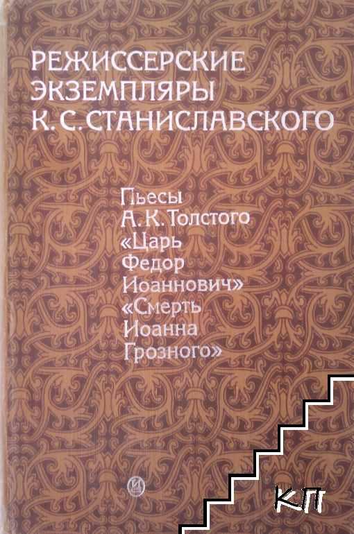 Режиссерские экземпляры К. С. Станиславского. Том 1