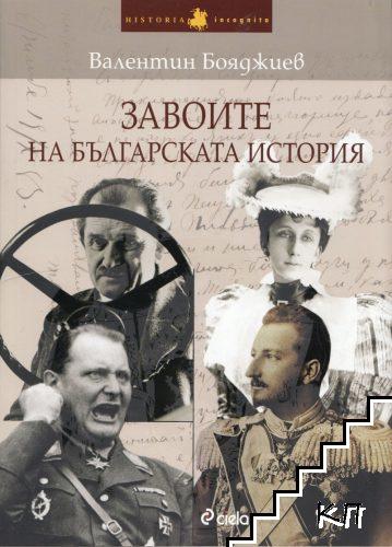 Завоите на българската история. Книга 1