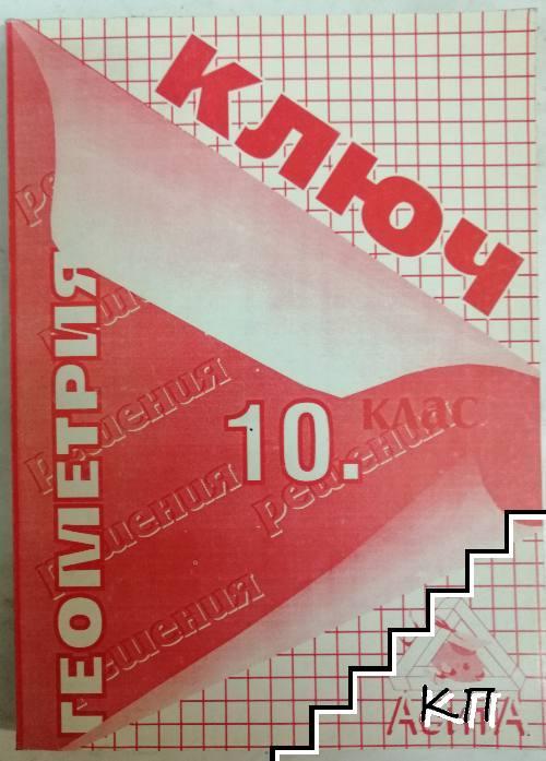 Ключ към учебника по геометрия за 10. клас