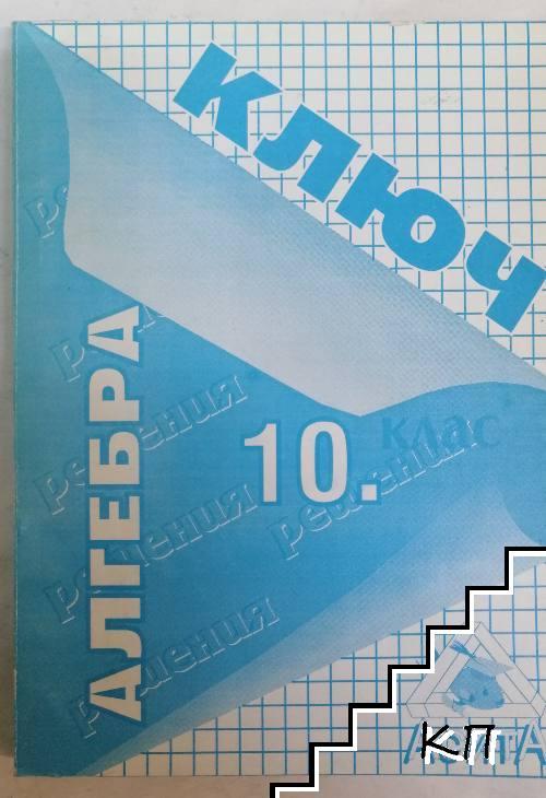 Ключ към учебника по алгебра за 10. клас