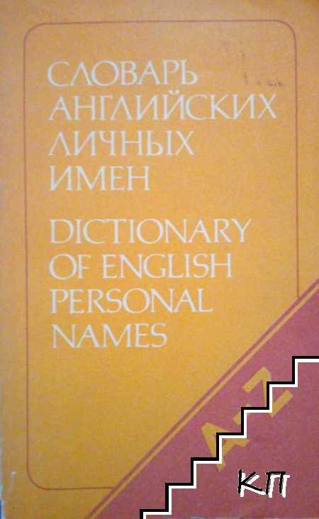 Словарь английских личных имен / Dictionary of English Personal Names