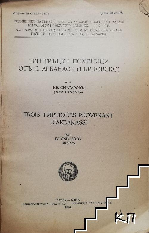 Три гръцки поменици отъ с. Арбанаси (Търновско)