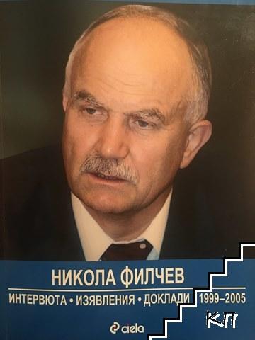 Никола Филчев - интервюта, изявления, доклади 1999-2005