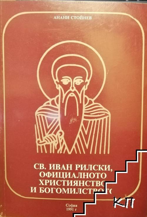 Св. Иван Рилски, официалното християнство и богомилството