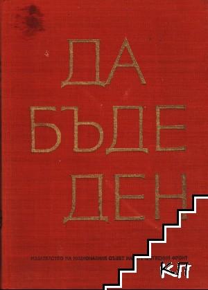 Героична летопис. Литературна антология в три тома. Том 2: Да бъде ден! 1878-1944