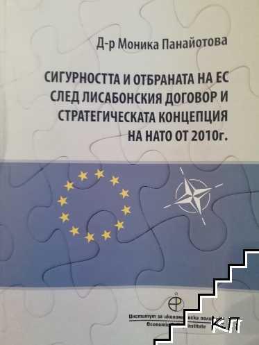 Сигурността и отбраната на ЕС след Лисабонския договор и Стратегическата концепция на НАТО от 2010 г.