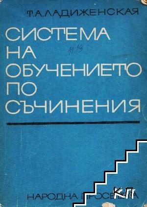 Система на обучението по съчинения