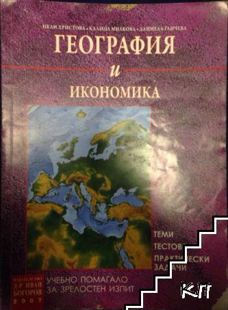 География и икономика. Теми, тестове, практически задачи