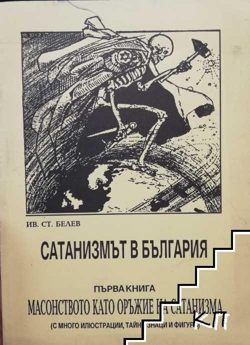 Сатанизмът в България. Книга 1: Масонството като оръжие на сатанизма