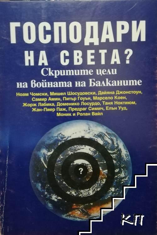 Господари на света? Скритите цели на войната на Балканите