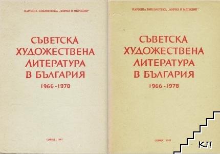 Съветска художествена литература в България 1966-1978. Том 1-2