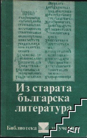 Из старата българска литература