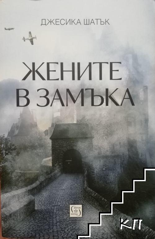 Жените в замъка