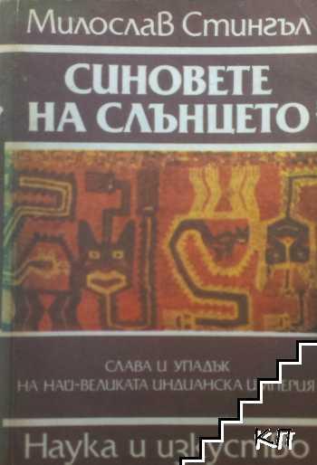 Истини и загадки на археологията / Изчезнали цивилизации / Инките / Синовете на Слънцето / Древните цивилизации