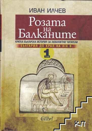 Розата на Балканите. Том 1: България до края на XIX век