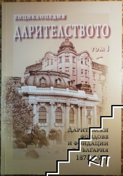 Енциклопедия Дарителството. Том 1-3