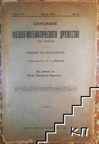 Списание на Физико-математическото дружество въ София. Кн. 4 / 1926