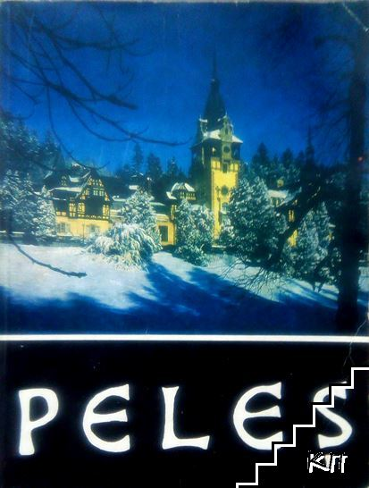 Peles: The Peles Museum