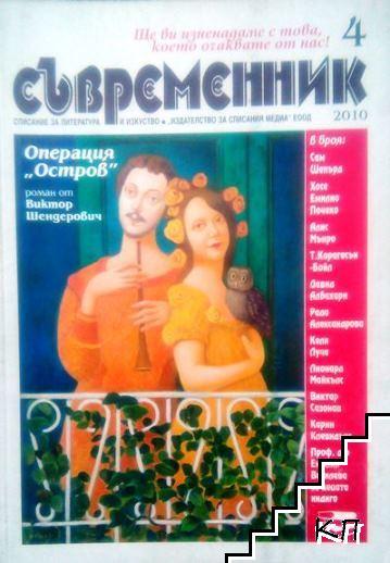 Съвременник. Бр. 4 / 2010