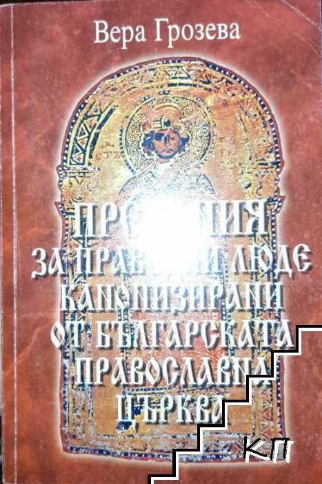 Предания за праведни люде, канонизирани от Българската православна църква